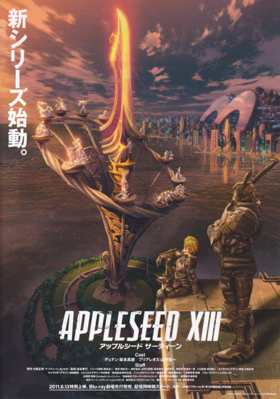 Appleseed XIII - poster